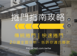 Read more about the article 2分鐘告訴你 傳統捲門 、 快速捲門 是什麼? 差別 ?