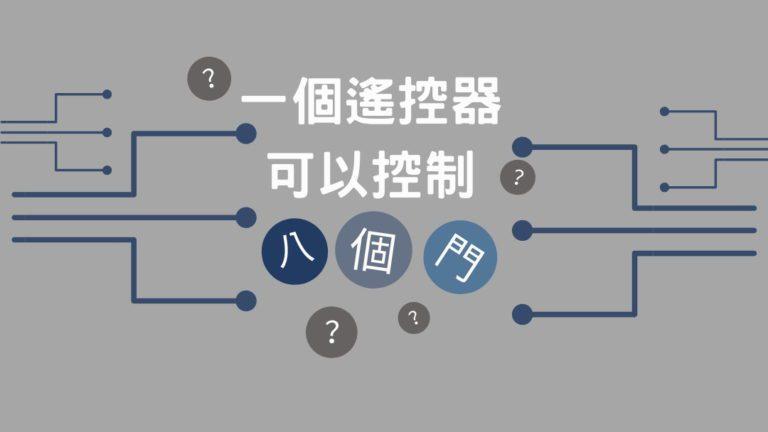 一個 遙控器 可以控制八個門 單鍵循環遙控器 怎麼設定