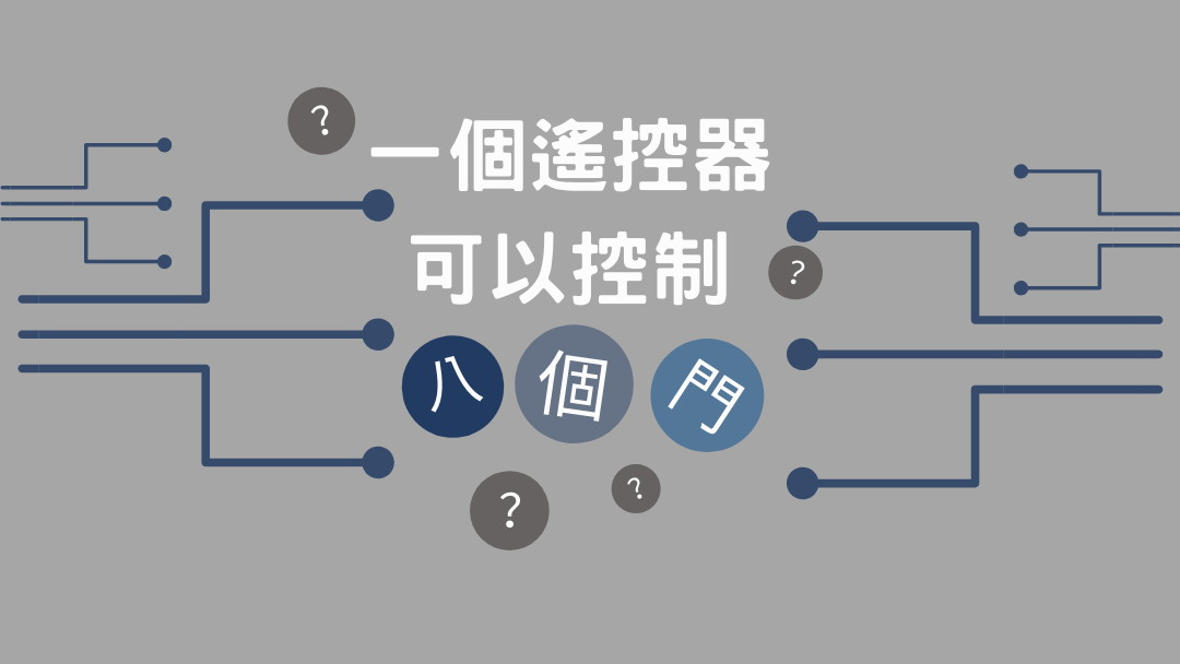You are currently viewing 一個 遙控器 可以控制八個門 單鍵循環遙控器 怎麼設定