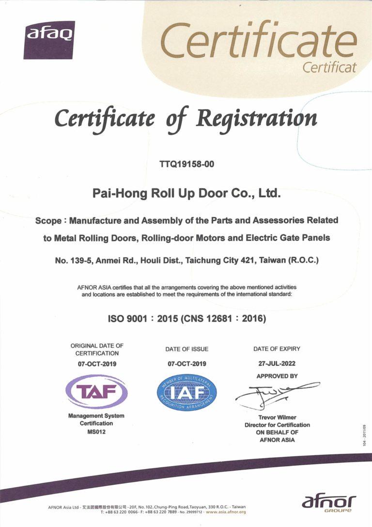 ISO 9001:2015 證書