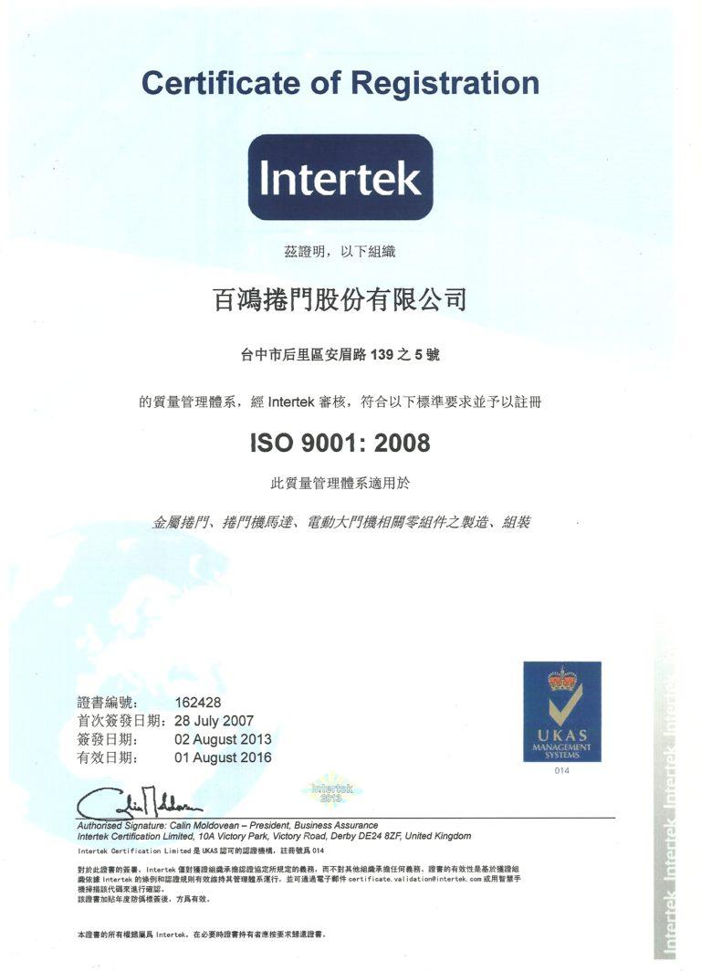 ISO 9001:2008 證書