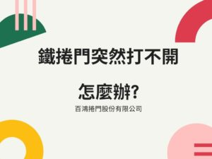 Read more about the article 鐵捲門突然打不開 怎麼辦?
